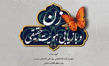ترسیم الگوی زن مسلمان انقلابی در کلام رهبری