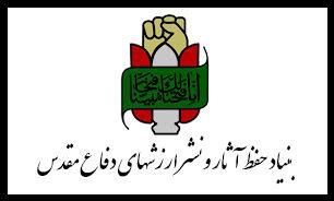 پیام بنیاد حفظ آثار و نشر ارزشهای دفاع مقدس بهمناسبت روز شهدا