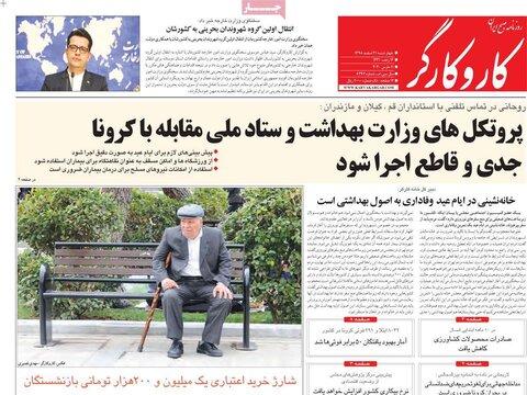 صفحه اول روزنامههای ۲۱ اسفند ۹۸