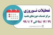 تاریخ تعطیلات نوروزی مرکز خدمات حوزههای علمیه