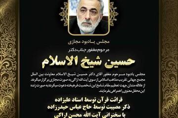 برگزاری مراسم یادبود حسین شیخالاسلام در کانال آیتالله اراکی