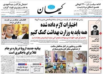 انتشار گزارش خبرگزاری حوزه در صفحه اول روزنامه کیهان