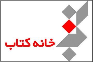 خانه کتاب اطلاعات کتابفروشیهای کشور را منتشر کرد