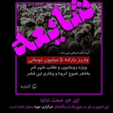تخریب افکار عمومی با خبر کذب واریز یارانه 5 میلیونی به حساب روحانیون