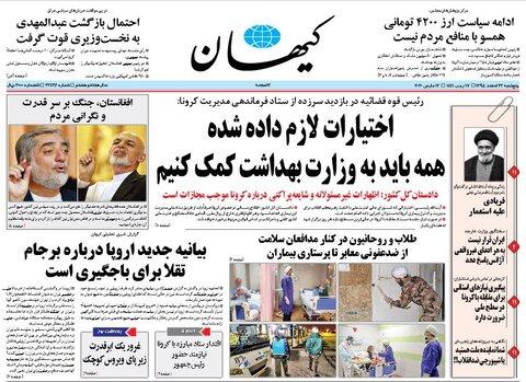 روزنامه کیهان 22 اسفند