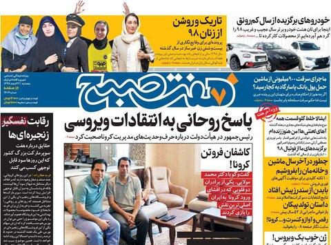 صفحه اول روزنامههای ۲۲ اسفند ۹۸