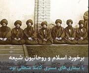 فیلم | واکنش علمای شیعه به شیوع بیماری ها در طول تاریخ
