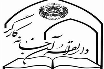 اجرای طرح «نوروز ۹۹ با قرآن» از سوی دارالقرآن خانه کارگر