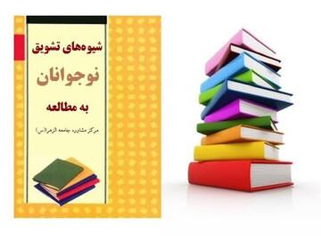 شیوههای تشویق نوجوانان به مطالعه