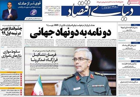 صفحه اول روزنامههای ۲۴ اسفند ۹۸