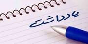 یادداشت رسیده| پاسداشت پاسداران پر تلاش رسانه