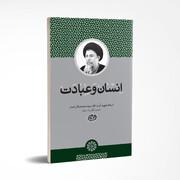 رساله عملیه شهید محمدباقر صدر در «انسان و عبادت»