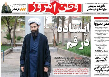صفحه اول روزنامههای ۲۵ اسفند ۹۸