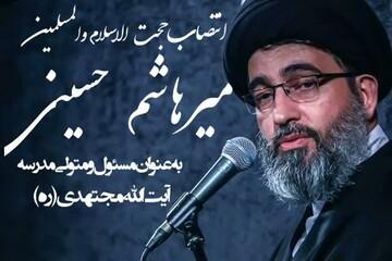 «میرهاشم حسینی» تولیت مدرسه علمیه آیت الله مجتهدی(ره) شد+ حکم