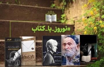 پنج اثر خواندنی مرکز اسناد انقلاب برای تعطیلات نوروز