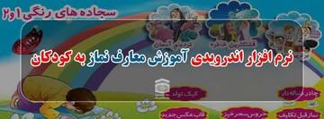 نرم افزار اندرویدی آموزش معارف نماز به کودکان تولید شد