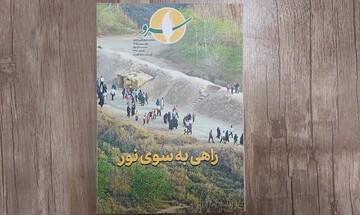 شماره جدید نشریه «سرو» منتشر شد