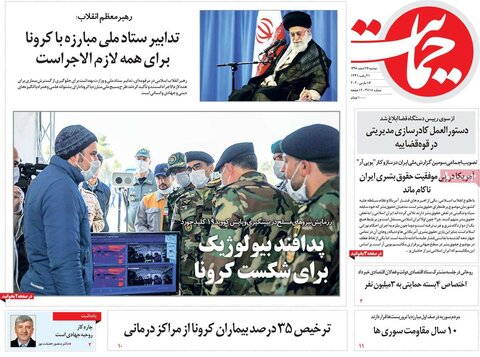 صفحه اول روزنامههای ۲۶ اسفند ۹۸