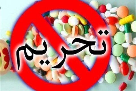 تحریم دارو