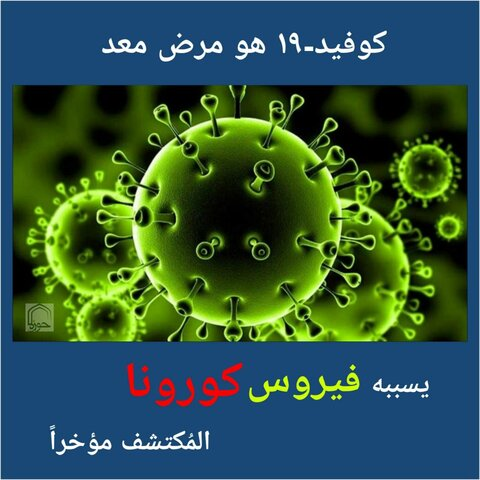 باصور/ معلومات ونصائح عن  فايروس كورونا