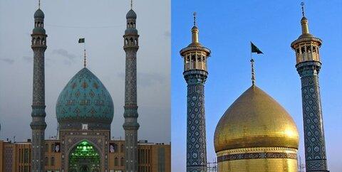 حرم حضرت معصومه(س) و مسجد مقدس جمکران