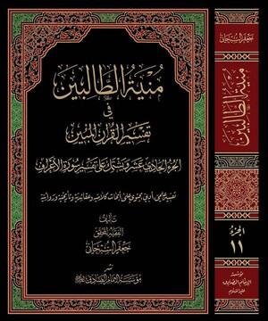 نگاهی به جلد ۱۱تفسیر «منیة الطالبین» تالیف آیت الله العظمی سبحانی