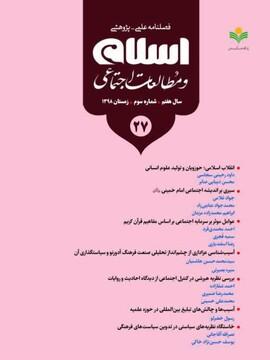 شماره ۲۷ فصلنامه علمی ـ پژوهشی «اسلام و مطالعات اجتماعی» منتشر شد