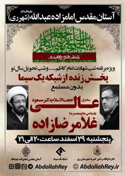 مراسم شهادت امام کاظم(ع) در فضای مجازی برگزار میشود