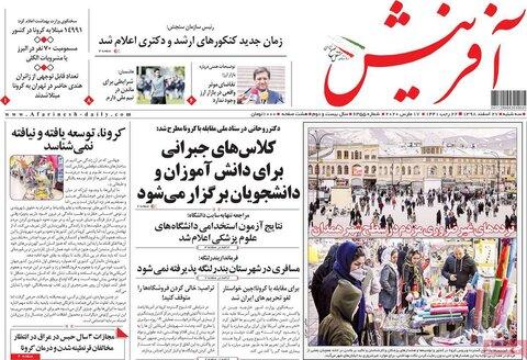صفحه اول روزنامههای ۲۷ اسفند ۹۸