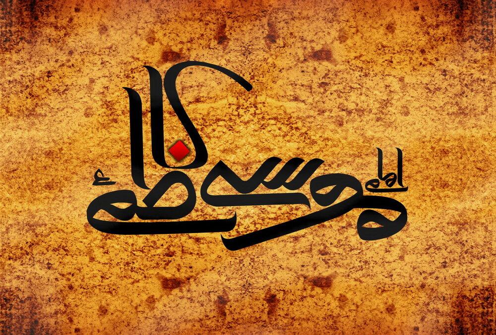 امام موسی کاظم(ع)، صابری در حصار