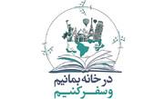 با پویش «در خانه بمانیم و سفر کنیم» آنلاین سفارش کتاب بدهیم