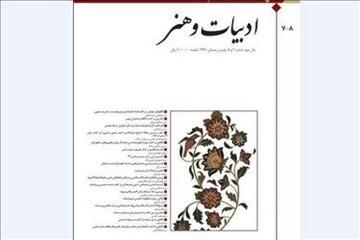 """شماره جدید """"فصلنامه نقد کتاب ادبیات و هنر""""منتشر شد"""