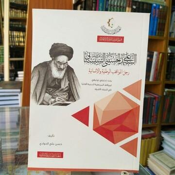 """كتاب """"السيد السيستاني رجل المواقف الوطنية والإنسانية"""""""