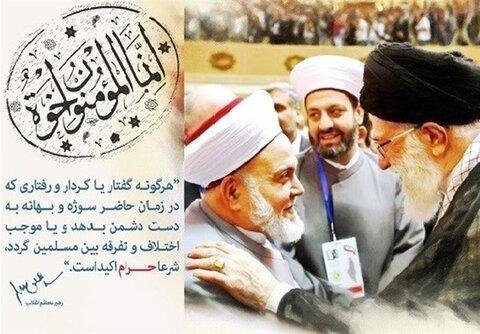 اهل سنت و انقلاب اسلامی
