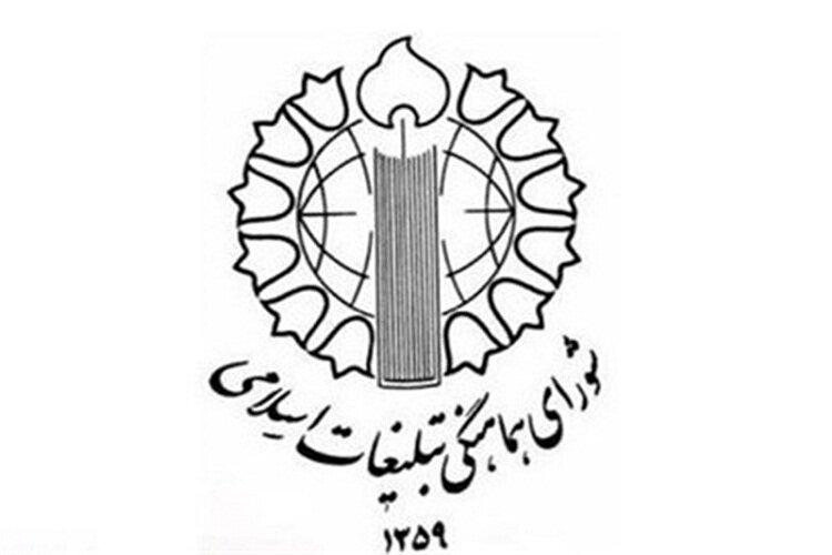 اطلاعیه شورای هماهنگی تبلیغات اسلامی به مناسبت یوم الله ۱۵ خرداد