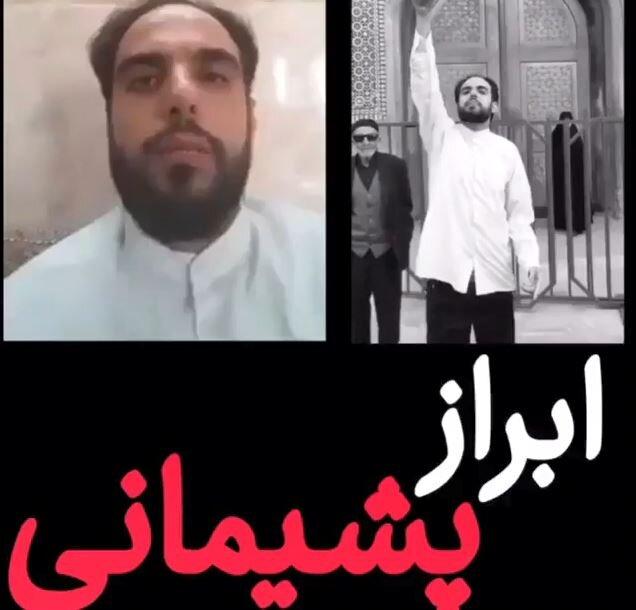 فیلم | ️ابراز پشیمانی یکی از تجمع کنندگان مقابل درب حرم حضرت معصومه(س)