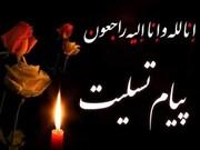 تسلیت رئیس شورای سیاستگذاری ائمه جمعه به مردم خرمشهر