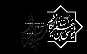 فیلم | درخواست امام کاظم(ع) از خدا در لحظات آخر