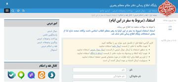إعلان موقع مكتب الإمام الخامنئي بخصوص استفتاء حول السفر في هذه الأيام ( تفشي كورونا)