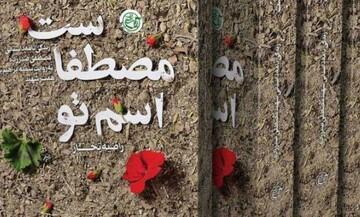 معرفی کتاب/ سیری در زندگی شهید صدرزاده در کتاب «اسم تو مصطفاست»