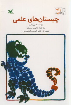 «چیستانهای علمی» به چاپ هفدهم رسید