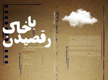 """کتاب سینمایی""""رقصیدن با خاک"""" به چاپ دوم رسید"""