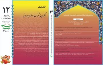 دوازدهمین شماره دوفصلنامه علمی پژوهشی الگوی پیشرفت اسلامی ایرانی منتشر شد