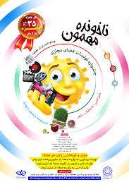 جشنواره تولیدات مجازی «ناخوندهمهمون» در قم برگزار میشود