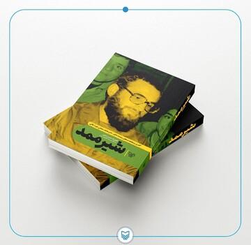 «شیر ممد» خاطرات همرزم شهید حاج حسین خرازی منتشر شد