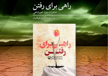 قصه فرار بانویی که اسیر آل سعود بود در کتاب «راهی برای رفتن»