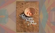 معرفی کتاب/ «صد و هفتاد و ششمین غواص»