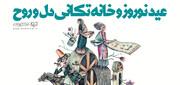 عید نوروز و خانه تکانی دل و روح
