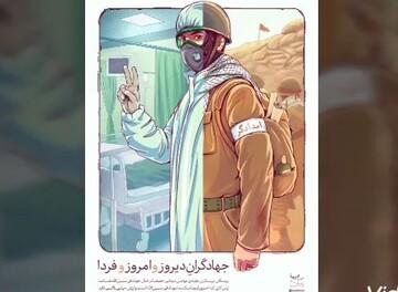 کلیپ | تقدیم به مدافعان سلامت