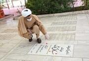 تجدید میثاق مدیر کل بنیاد شهید قم با آرمان های شهدا